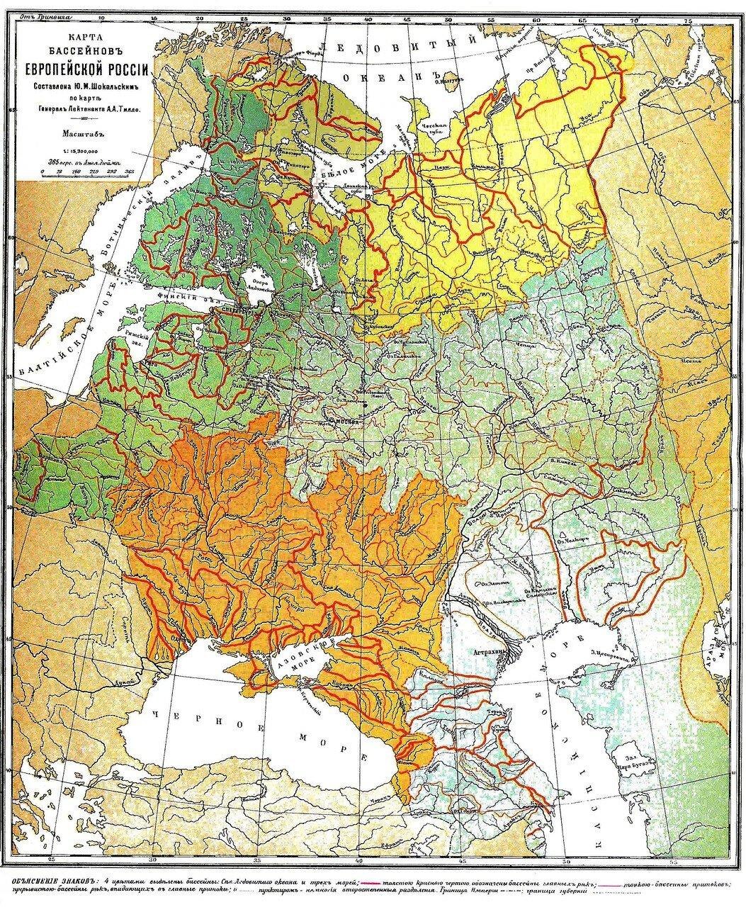 10. Карта бассейнов рек Европейской России