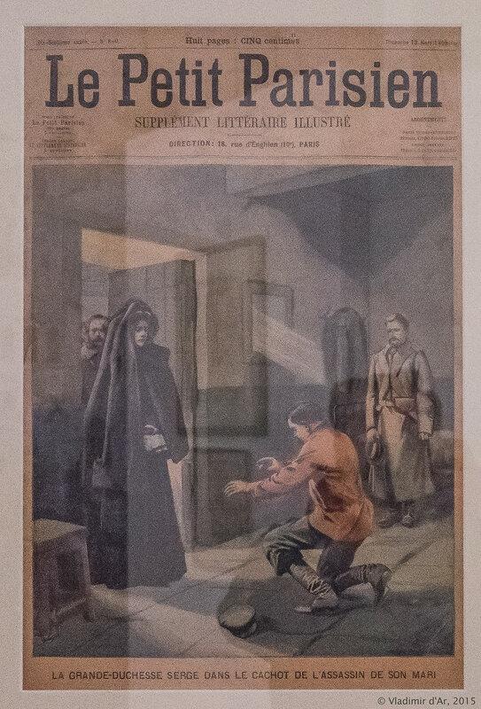 Французская пресса об убийстве в Москве великого князя Сергея Александровича