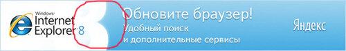 Internet Explorer 8 - ЖОПА