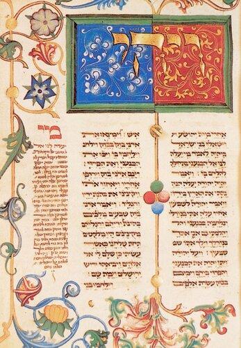Библия Книга Судей 1489