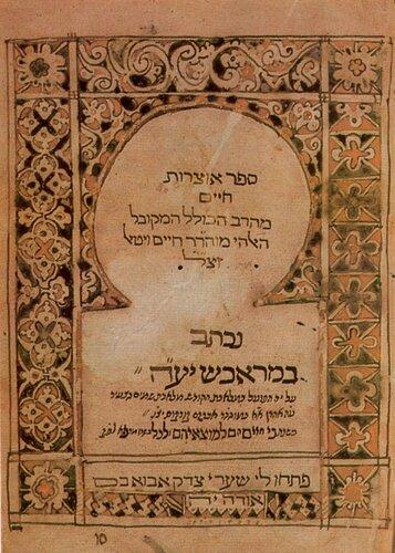Сефер Оцерот Хайим. Титульная страница 1752