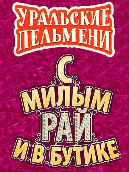 Уральские пельмени. С милым рай и в бутике (2015) WEB-DL 1080p/720p + WEB-DLRip
