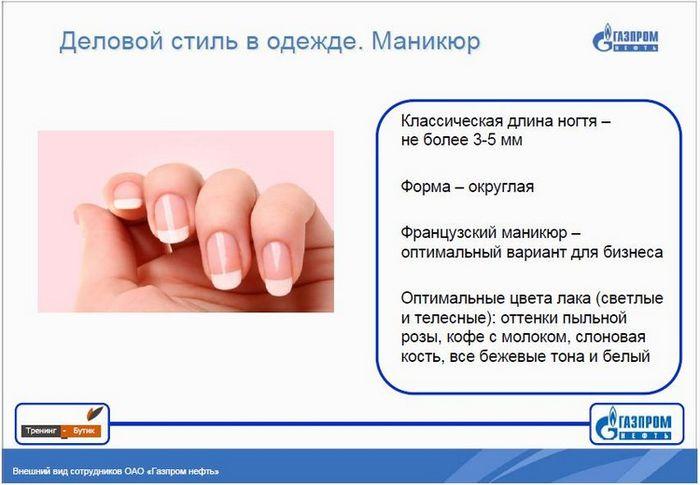 Дресс код от Газпрома (17 страниц приложения к приказу о внешнем виде) 0 10e7c3 d55a8743 orig