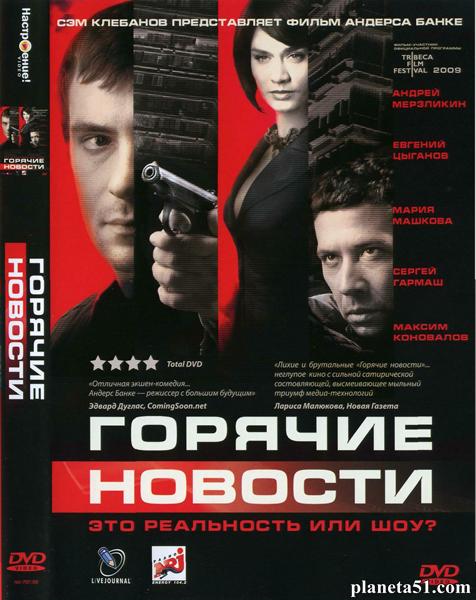 Горячие новости / Goryachie novosti (2009/HDRip/BDRip)
