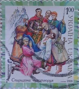 2008 N972-977 сцепки Народная одежда СЕРИЯ (средн ряд справа) спиридон чудотворец 1.00