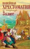 Книга Новейшая хрестоматия по литературе, 3 класс, Жилинская А., 2012