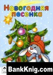 Книга Новогодняя песенка.
