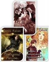Фалькон Джемини - Сборник произведений  (3 книги)