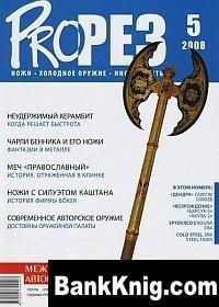 Журнал Proрез №5 2008