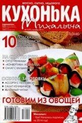 Журнал Кухонька Михалыча № 9 2013