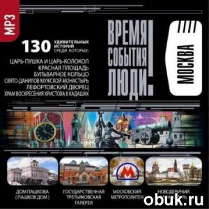 Книга Время. События. Люди. Достопримечательности Москвы (Аудиокнига)