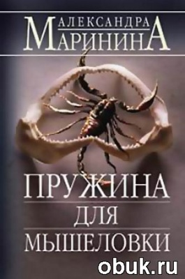Книга Александра  Маринина - Пружина для Мышеловки (аудиокнига) читает Игорь Мурашко
