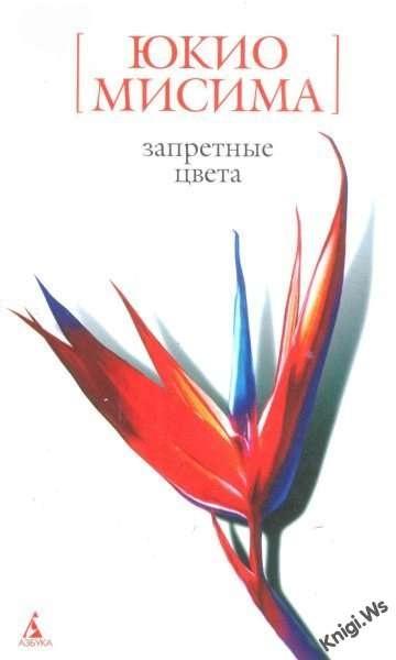 Книга Юкио Мисима Запретные цвета