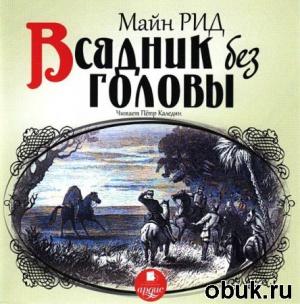 Книга Майн Рид - Всадник без Головы (Аудиокнига) читает Пётр Каледин