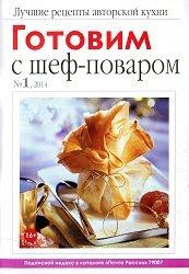 Готовим с шеф-поваром №1 2014