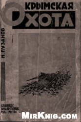 Книга Крымская охота