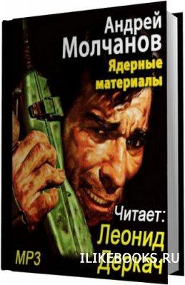 Молчанов Андрей - Ядерные материалы (Аудиокнига)