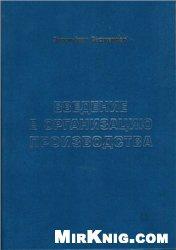 Книга Введение в организацию производства