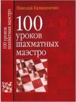 Аудиокнига 100 уроков шахматных маэстро