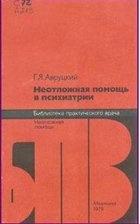 Книга Неотложная помощь в психиатрии