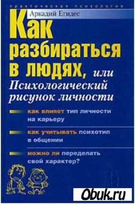Книга Как разбираться в людях, или Психологический рисунок личности