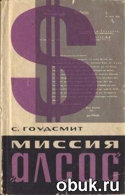 """Книга Миссия """"Алсос"""""""