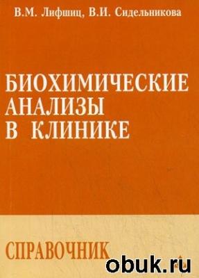 Книга Биохимические анализы в клинике