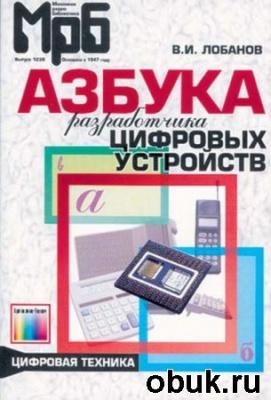 Книга Азбука разработчика цифровых устройств