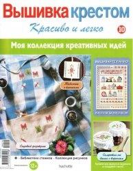 Журнал Вышивка крестом. Красиво и легко. №10 2013
