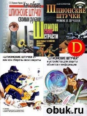 Книга Все о Шпионских штучках( в 5 книгах)