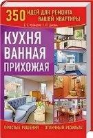 Кравцова  Е.Е., ДиканьУ.Ю. - Кухня. Ванная. Прихожая. pdf 120Мб