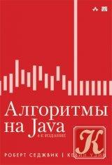 Книга Алгоритмы на Java
