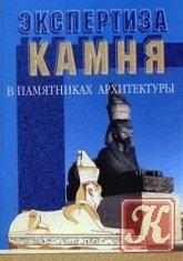 Книга Экспертиза камня в памятниках архитектуры: Основы, методы, примеры