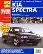 Книга Kia Spectra. Руководство  по эксплуатации, техническому обслуживанию и ремонту