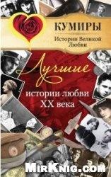 Книга Лучшие истории любви XX века