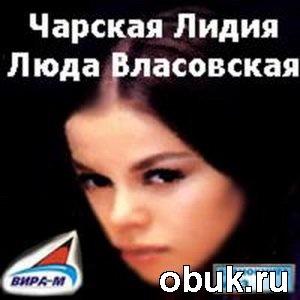 Аудиокнига Лидия Чарская. Люда Влассовская (Аудиокнига)