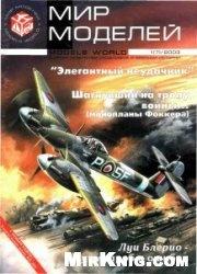 Журнал Мир Моделей  №1 2003