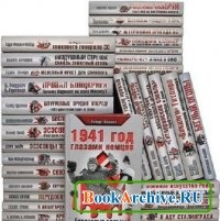 Аудиокнига Жизнь и смерть на Восточном фронте в 43 томах.