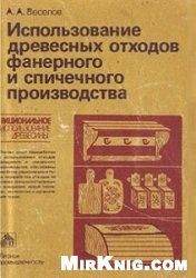 Книга Использование древесных отходов фанерного и спичечного производства