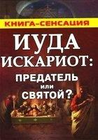 Книга Иуда Искариот: предатель или святой pdf 5,3Мб