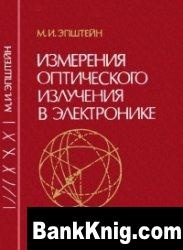 Книга Измерения оптического излучения в электронике djvu 4,3Мб