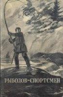 Книга Рыболов-спортсмен (1954-№4) djvu 9,68Мб