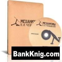 Механизмы П. Л. Чебышева iso 878Мб