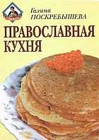 Книга Православная кухня djvu 9Мб