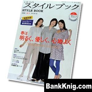 Журнал MRS STYLE BOOK 3-2008 jpg в архиве rar 44,2Мб