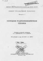 Книга Немецкая радиолокационная техника