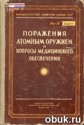 Книга Поражения атомным оружием и вопросы медицинского обеспечения