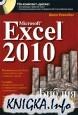 Книга Excel 2010. Библия пользователя