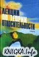Книга Лекции по теории относительности