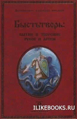 Книга Светозаръ - Быстьтворь: бытие и творение русов и ариев. Книга 2